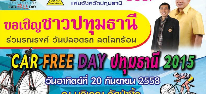 Car Free Day 2015 ปทุมธานี วันปลอดรถ ลดโลกร้อน วันอาทิตย์ที่ 20 กันยายน 2558